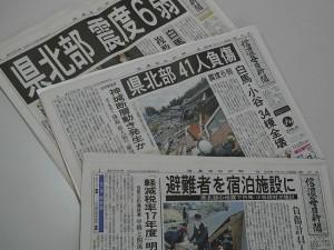 県北部地震1