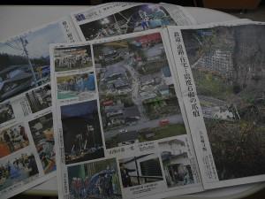県北部地震2