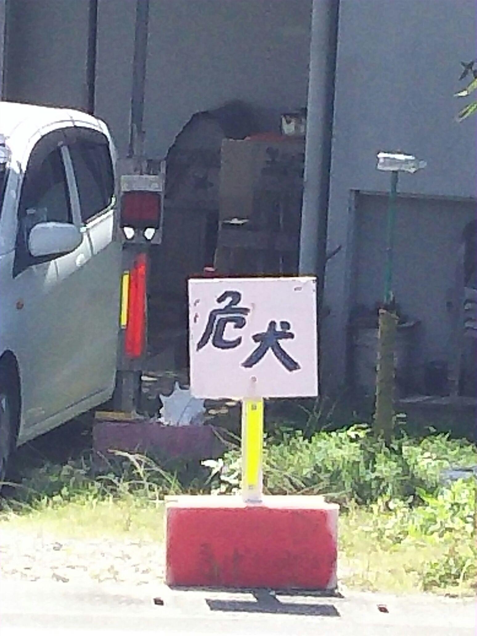 ポスティング IN 読谷 @まかせて沖縄