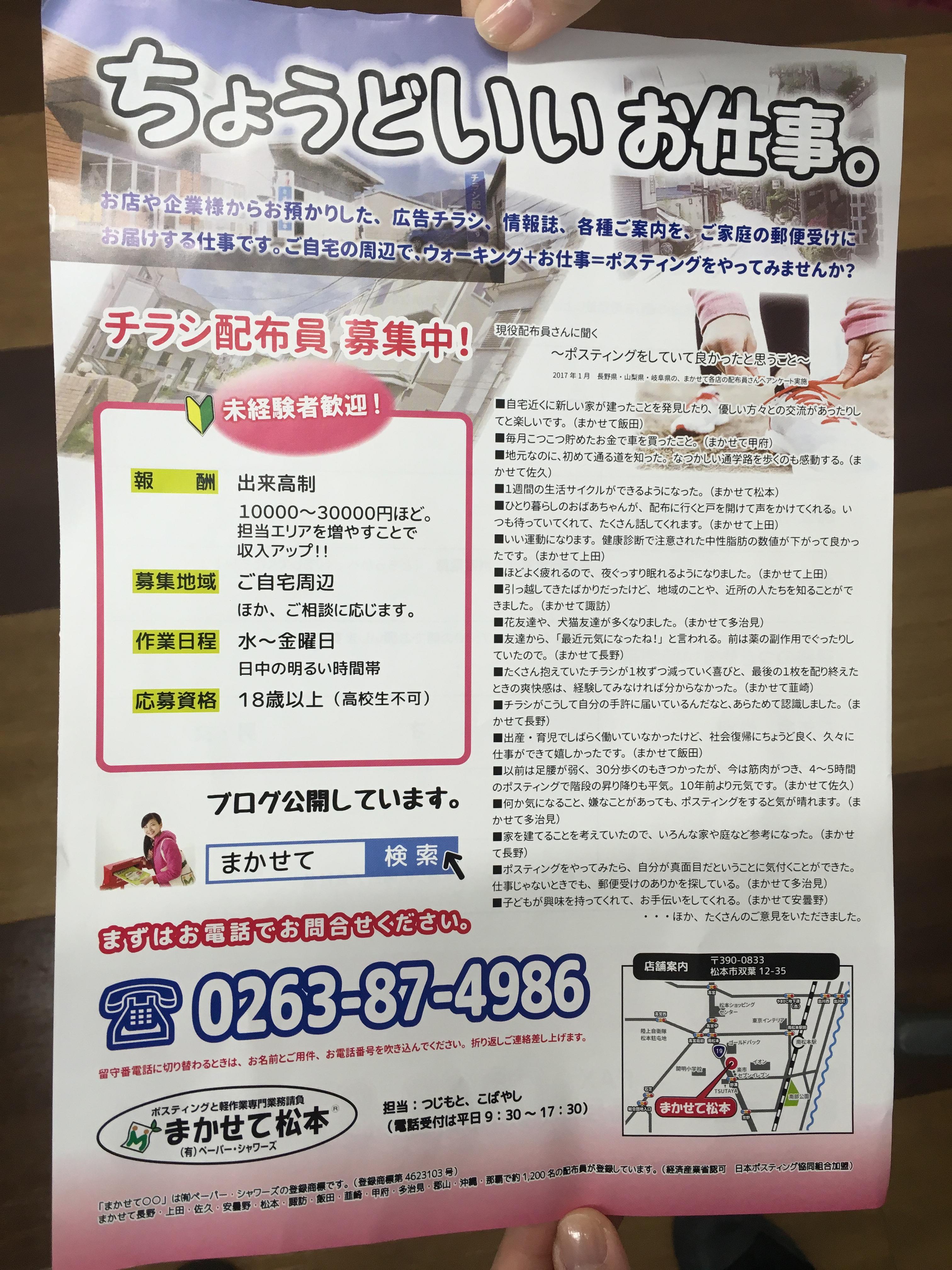 松本市・塩尻市 一挙大募集!!!