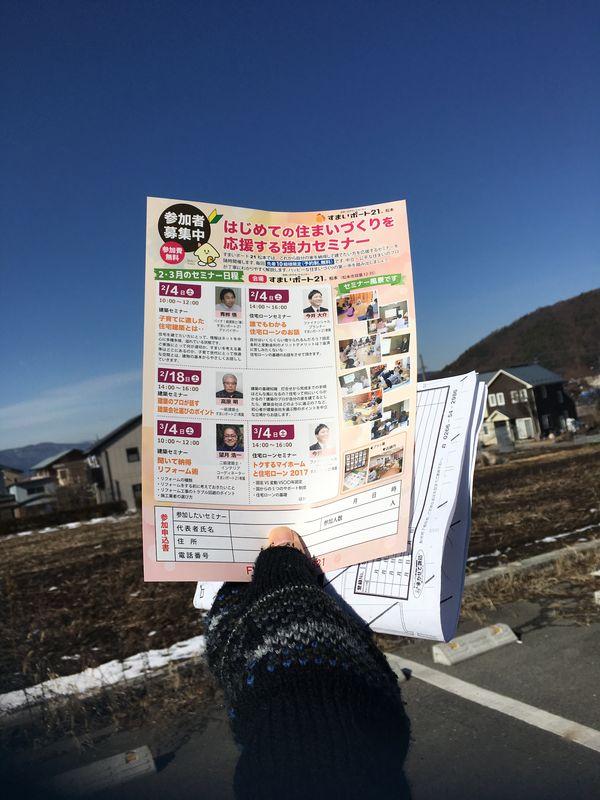 新築・リフォームなどお考えの方、「すまいポート21松本」のセミナーへお越しください。