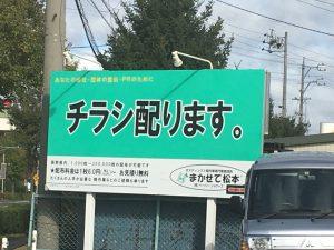 「企業説明会 in 松本」に参加します!