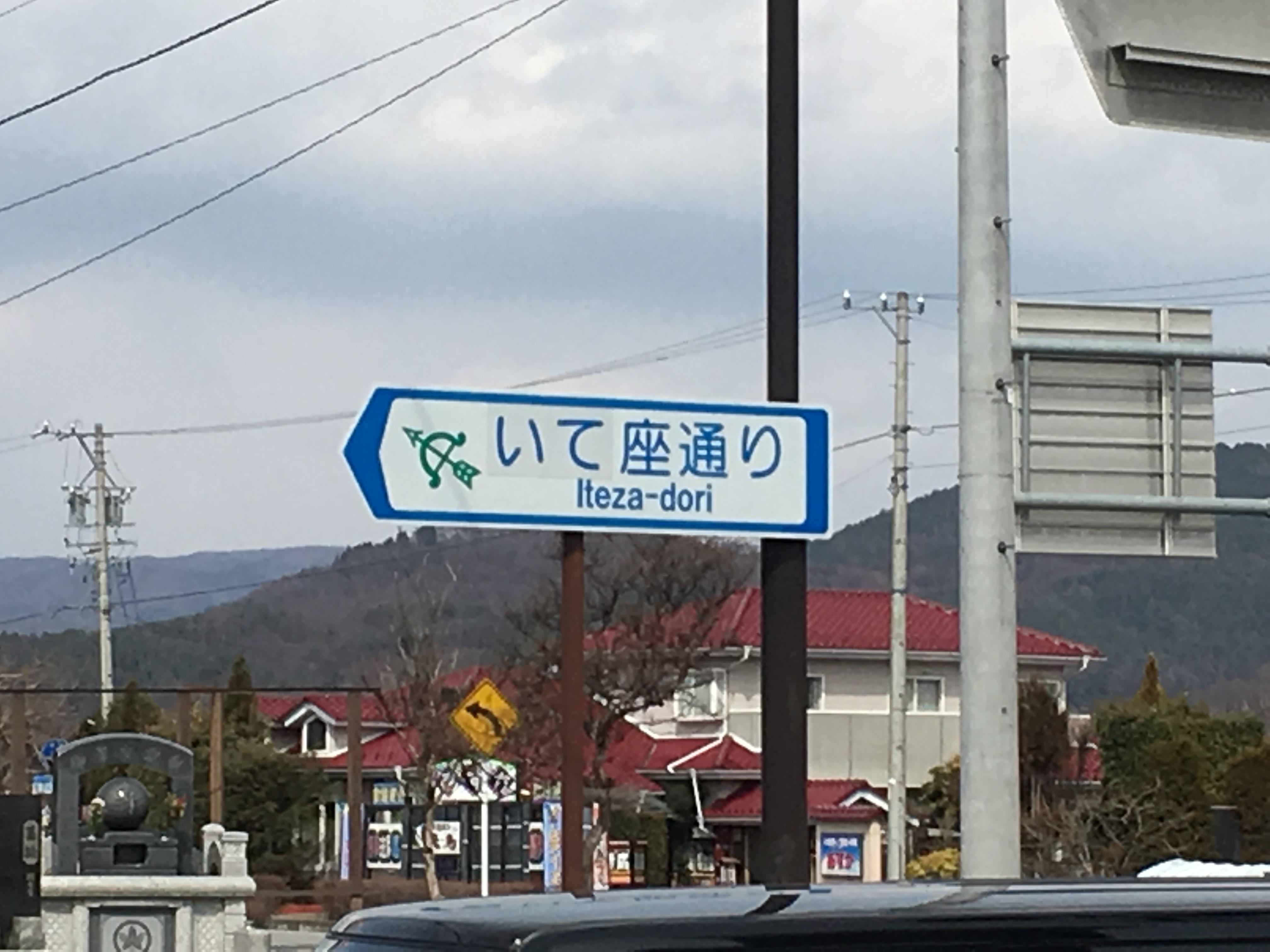 佐久市臼田、野沢へポスティングに行ってきました!
