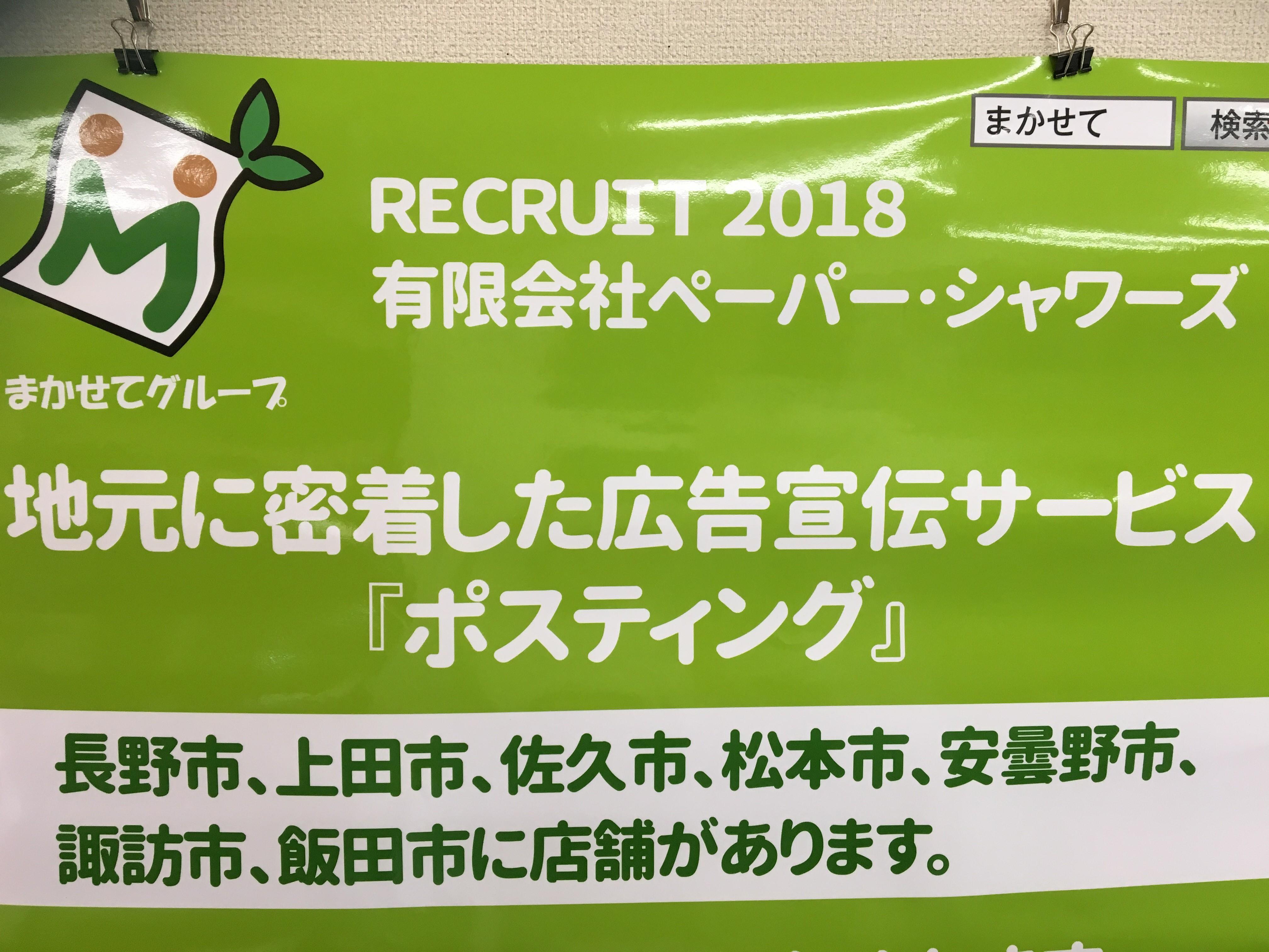 6月9日(金)松本ブエナビスタにて就職説明会をやります!