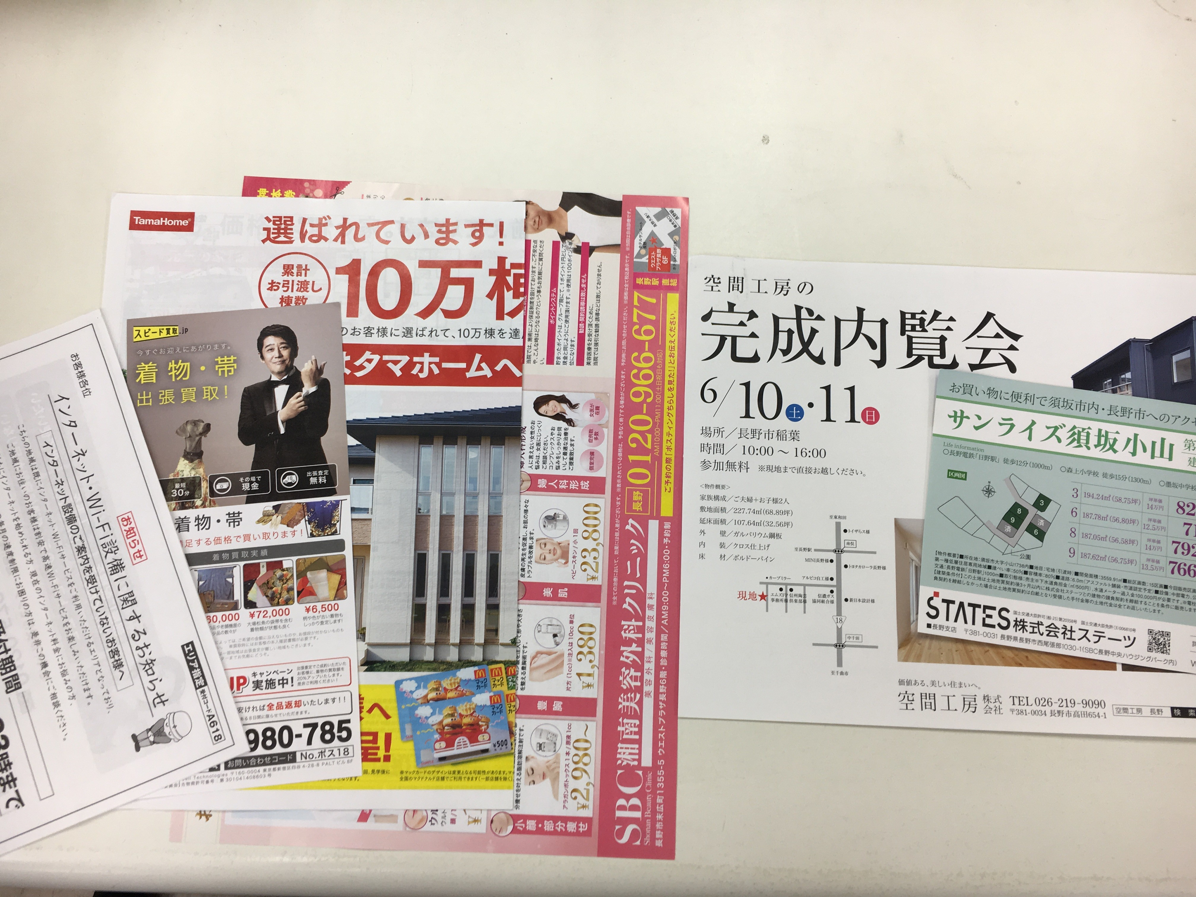下駒沢周辺へ配布確認へ行ってきました!