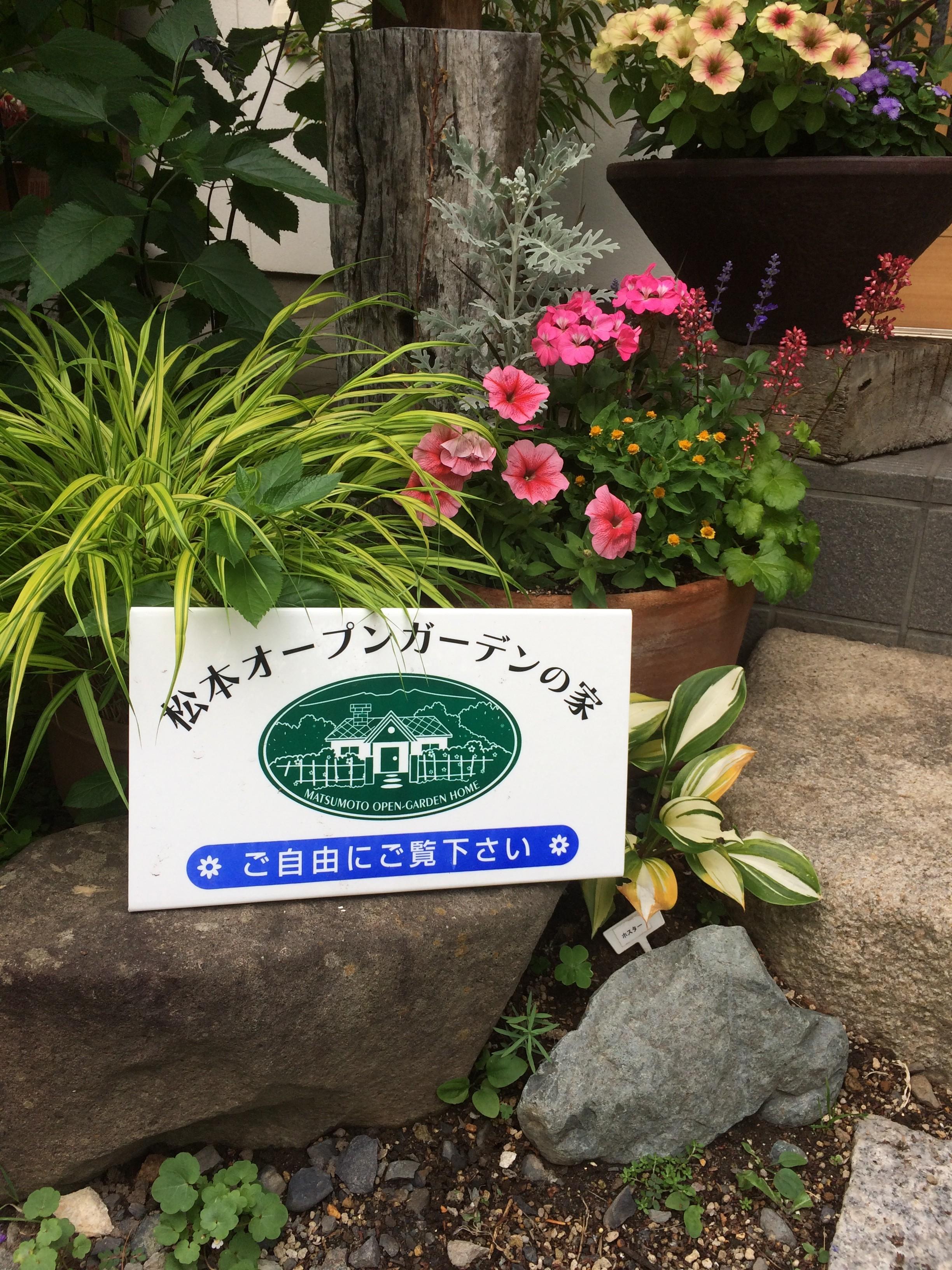 松本オープンガーデンの家!!
