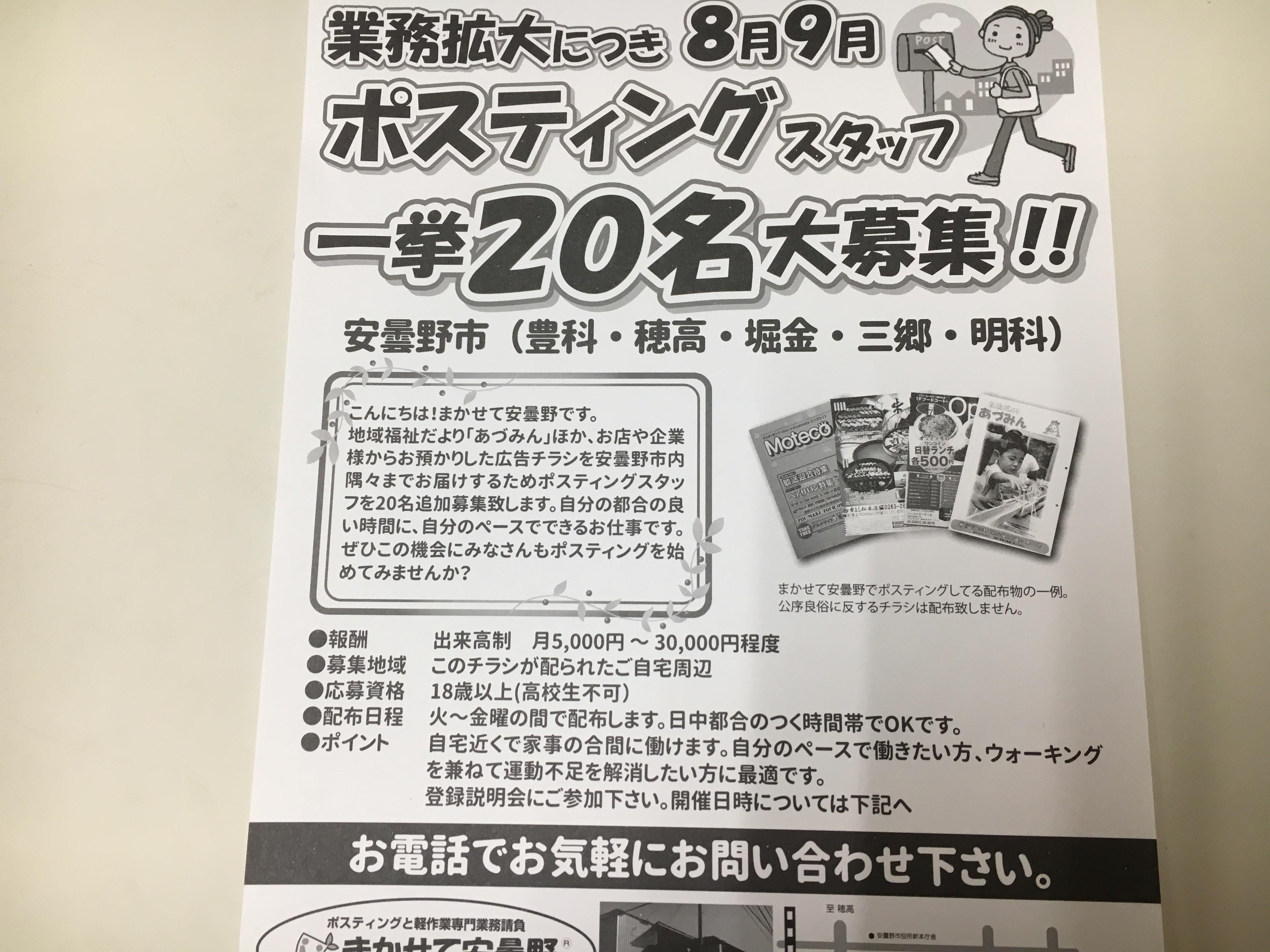 安曇野スタッフ募集!!
