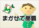 新!まかせて那覇!(^^)!