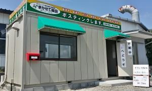 飯田 店舗写真