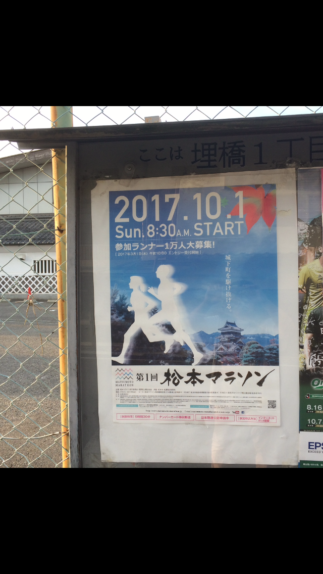 「第1回松本マラソン」せまる!!!!