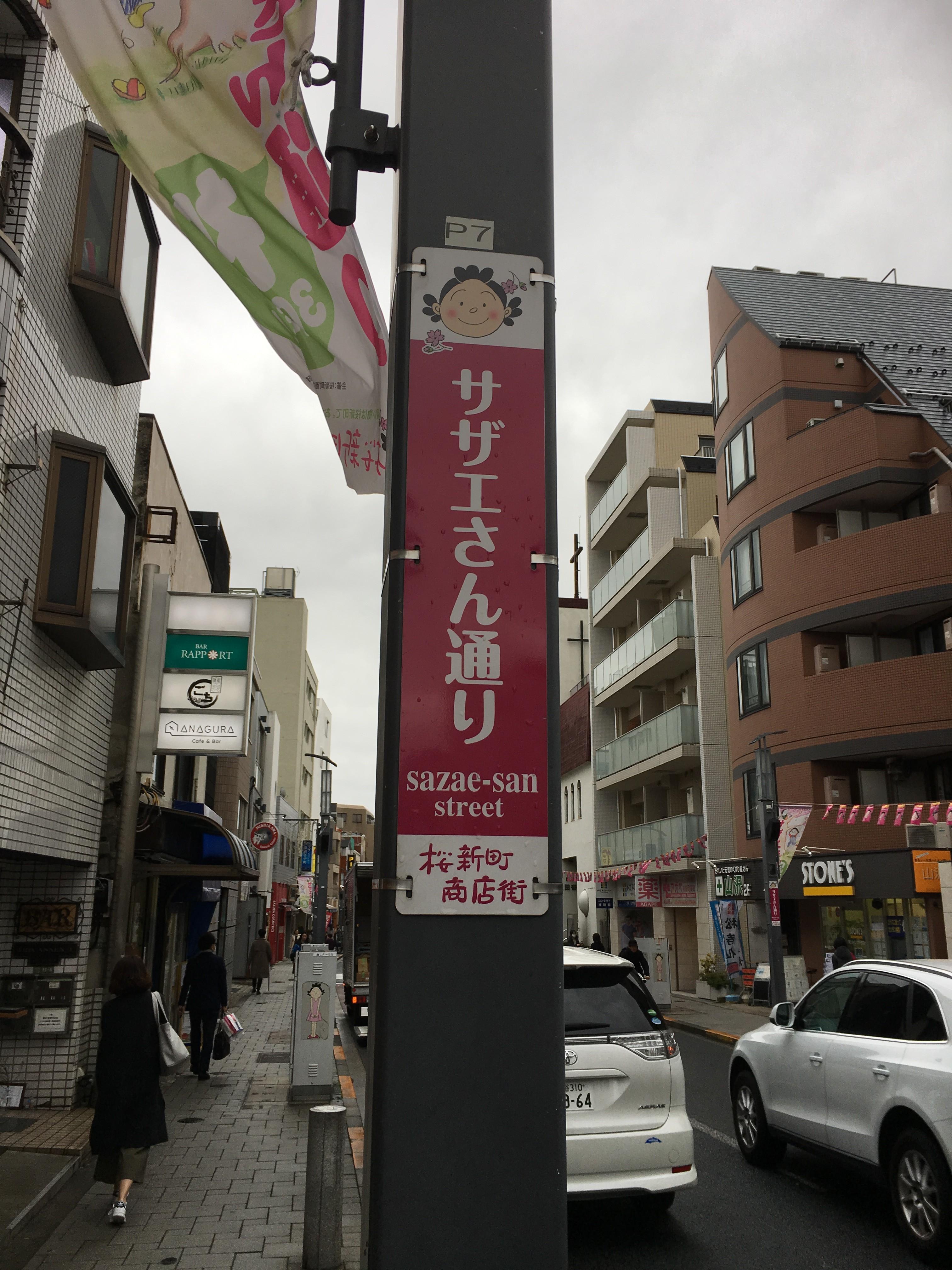 新店奮闘記 ーサザエさん通りを行くー