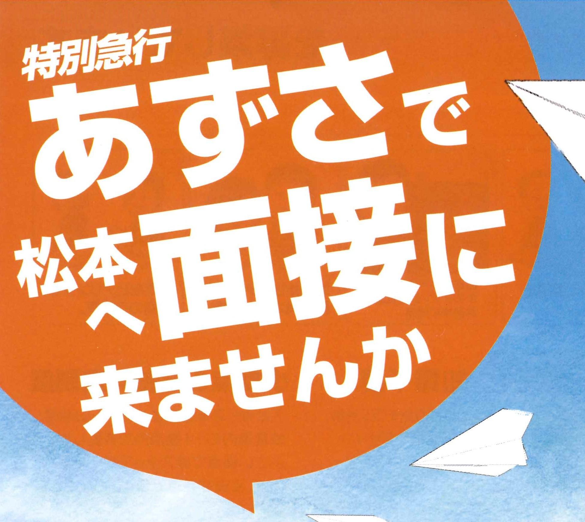 新卒・中途募集チラシを東京八王子でポスティングしました