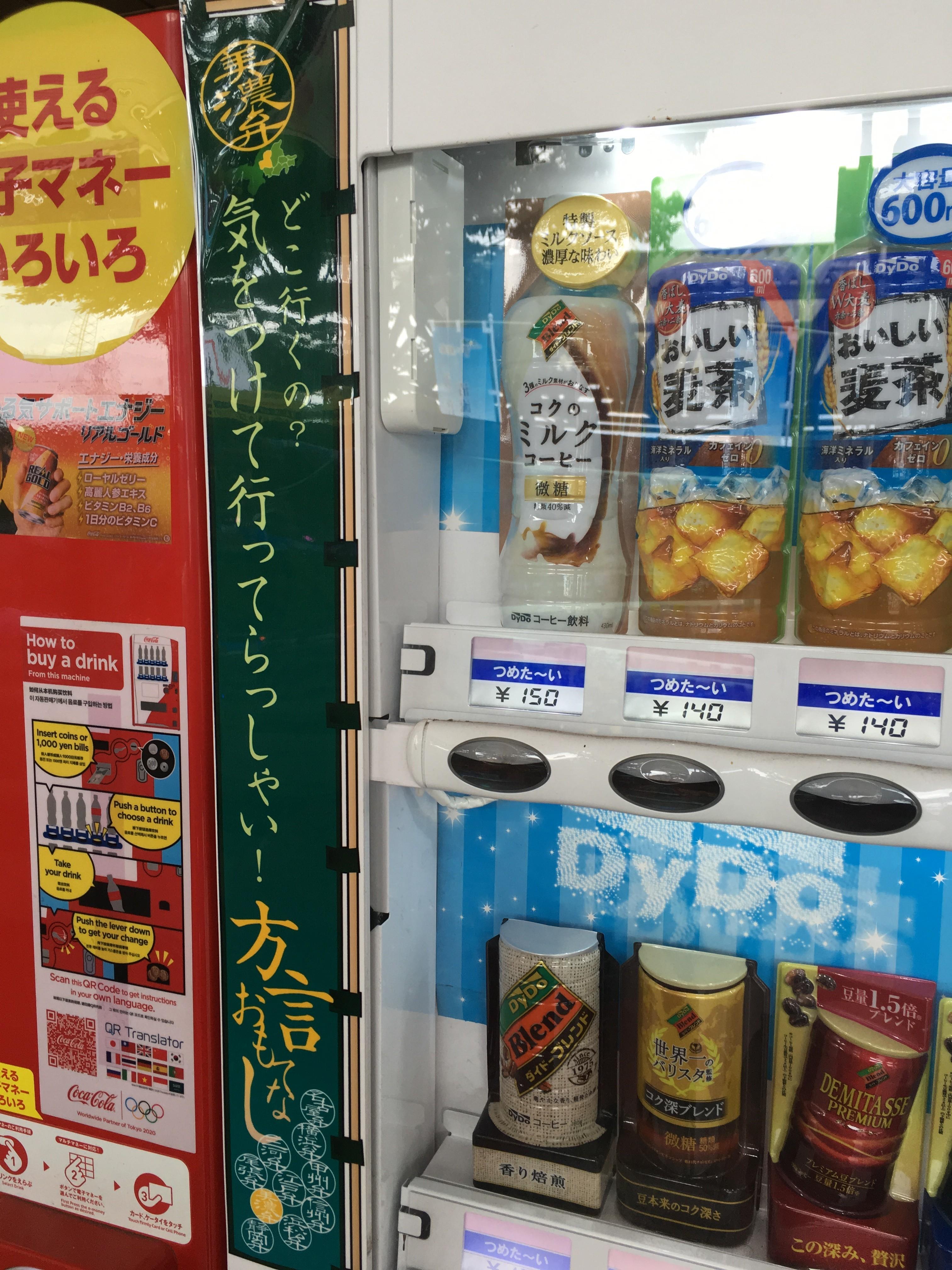 中央道 方言自動販売機 競演!!