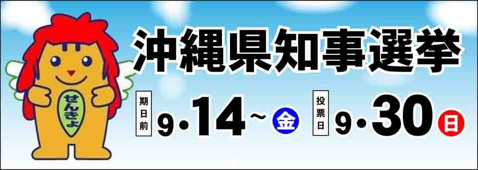 沖縄県知事選挙とポスティング