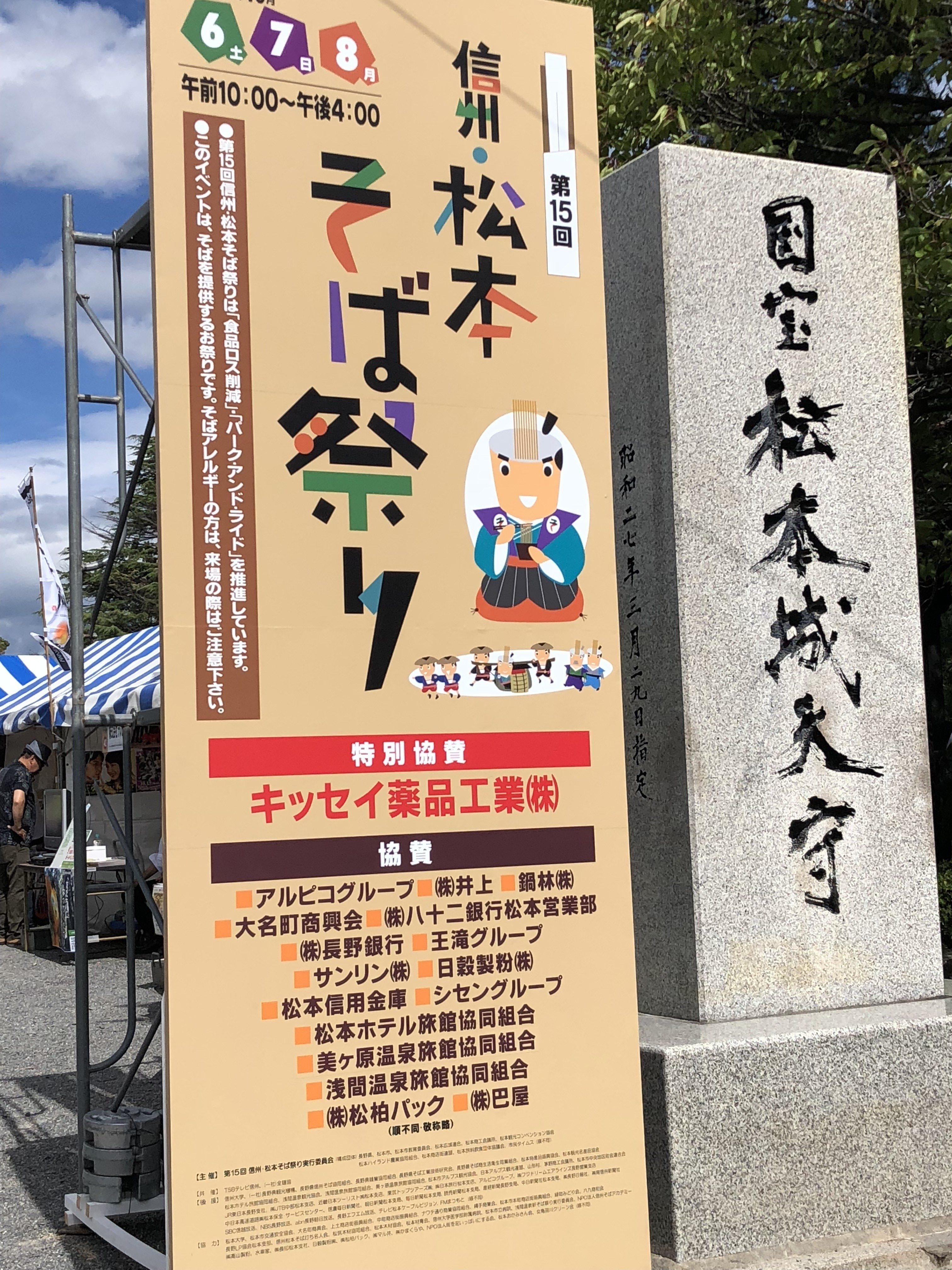 信州・松本そば祭り!!