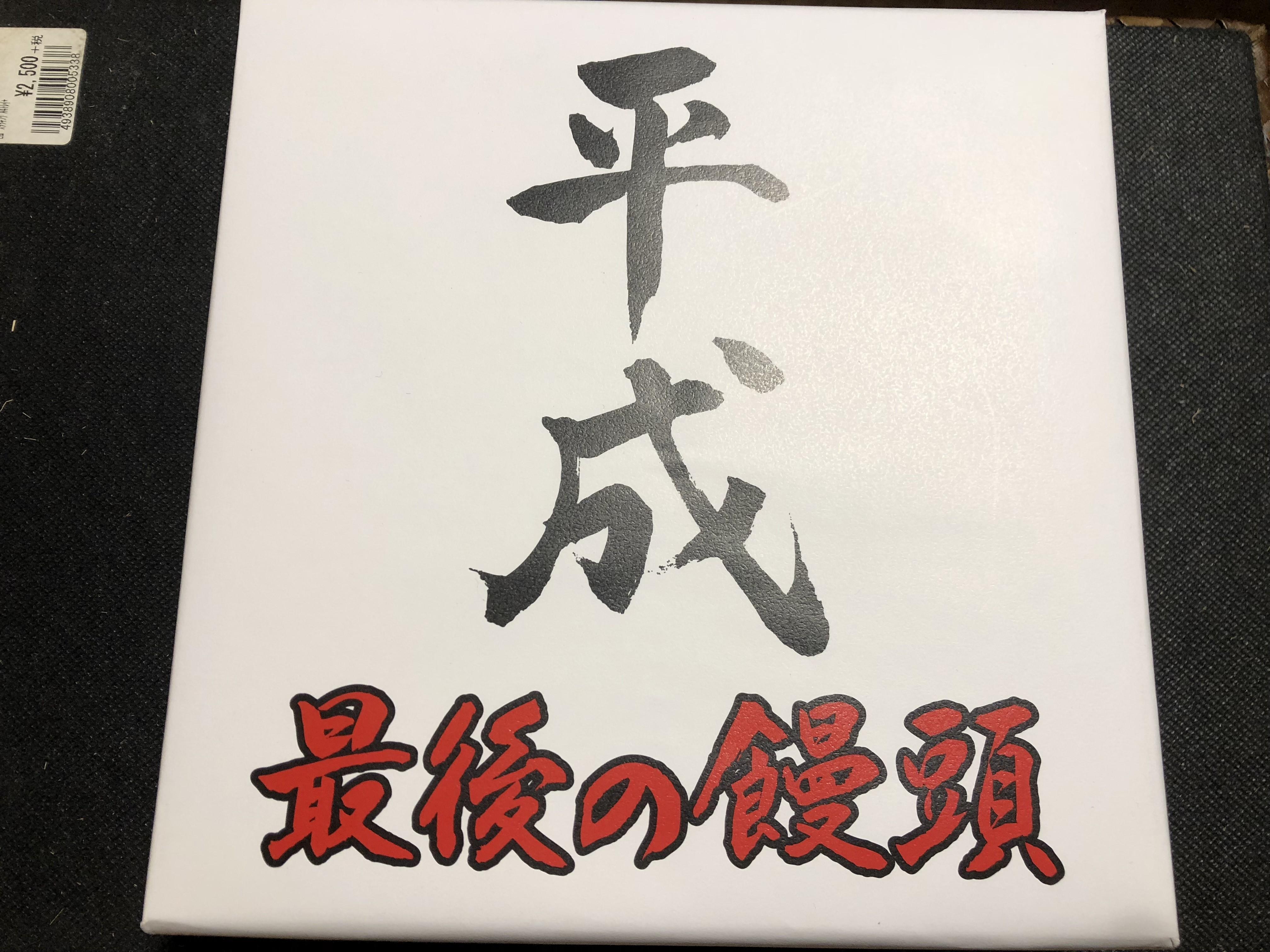 平成最後のお土産!?