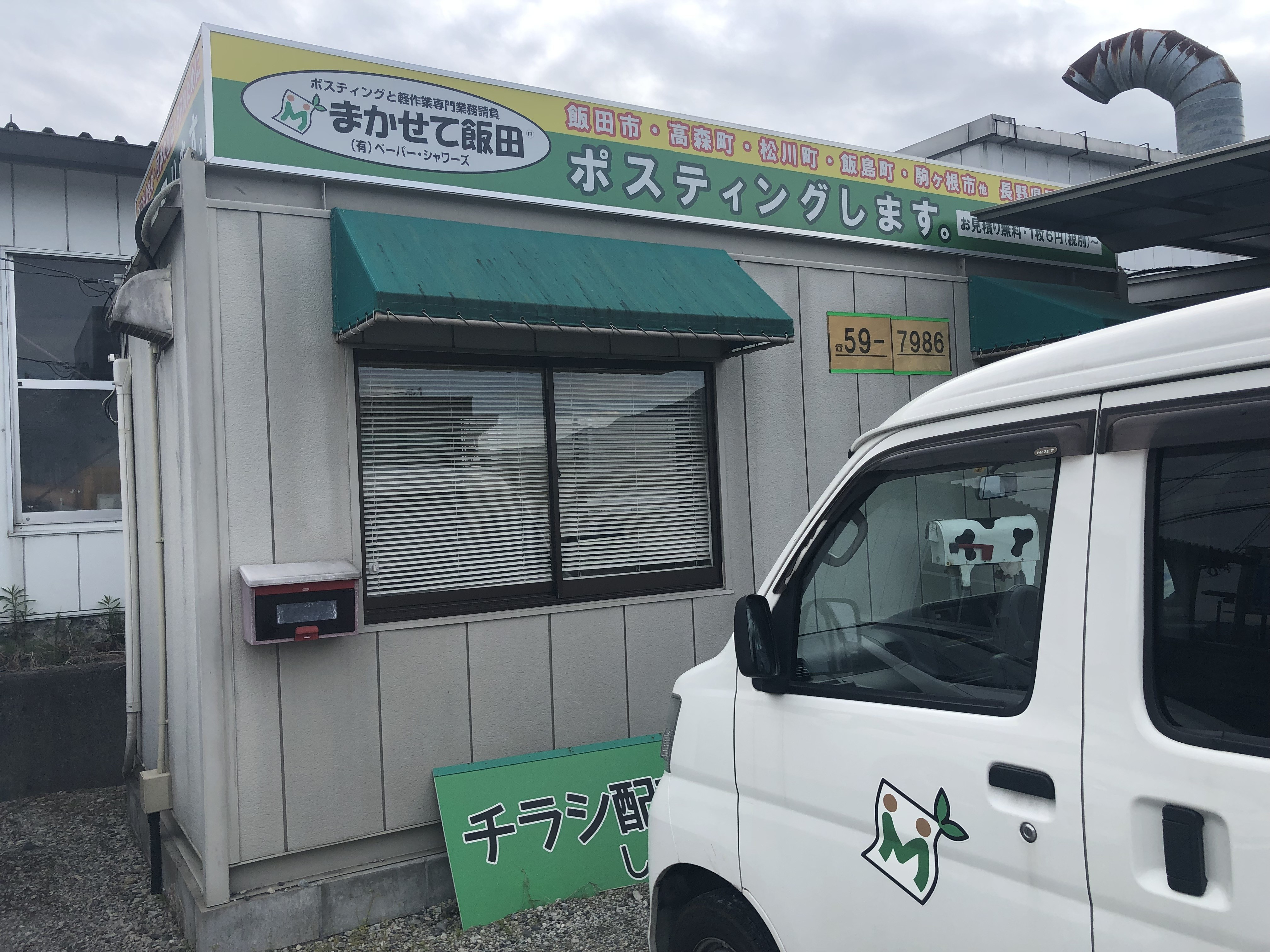 ❀まかせて飯田 登録説明会開催❀