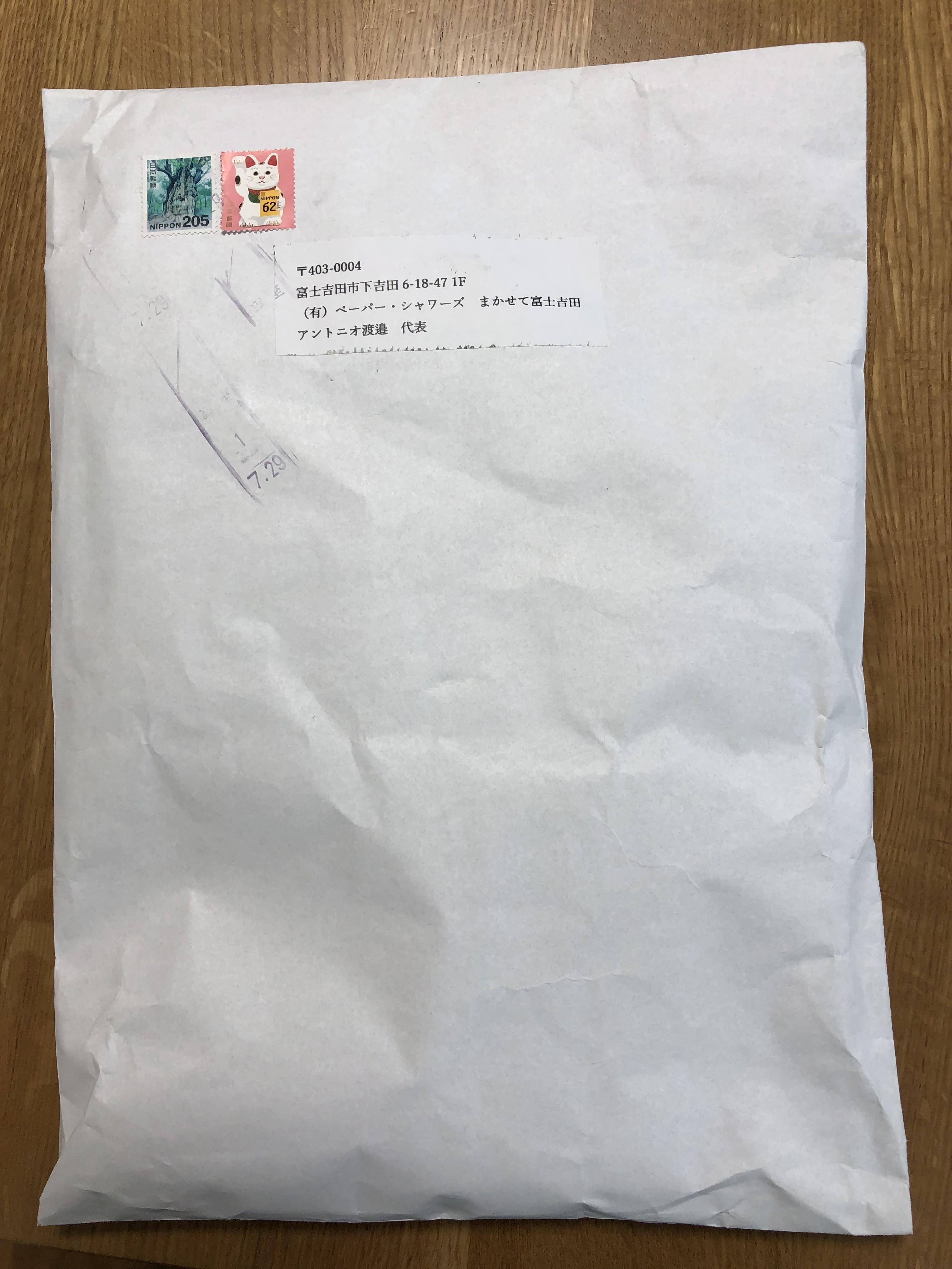 奮闘記令和元年 ~謎の郵便物~