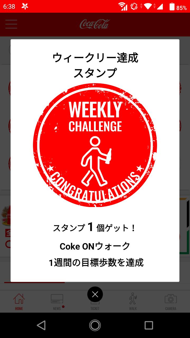 歩くとジュースがもらえるアプリ!からの配布員説明会(^^♪ のその後