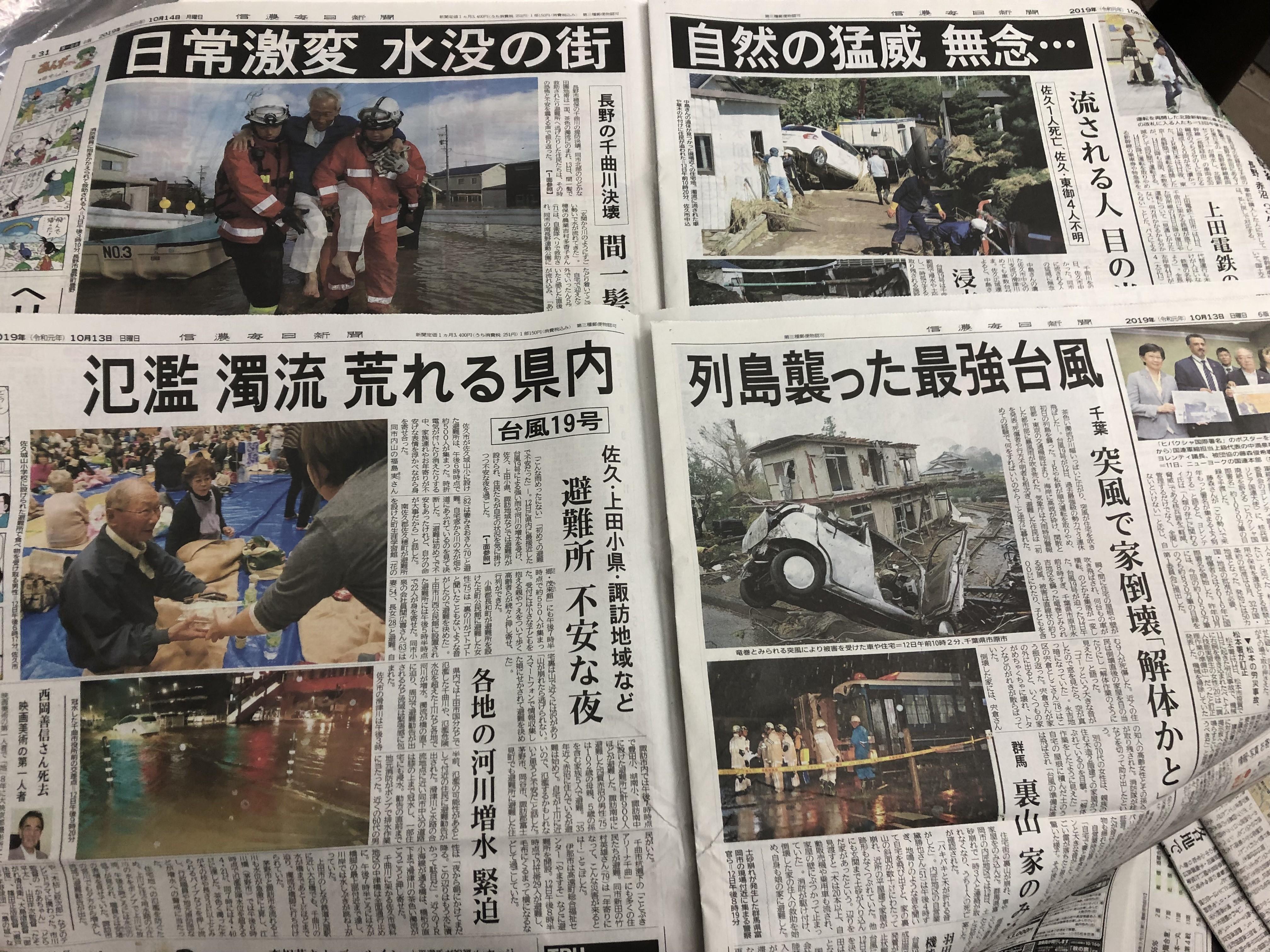 台風19号の被害状況をお知らせします(当社およびFC店)