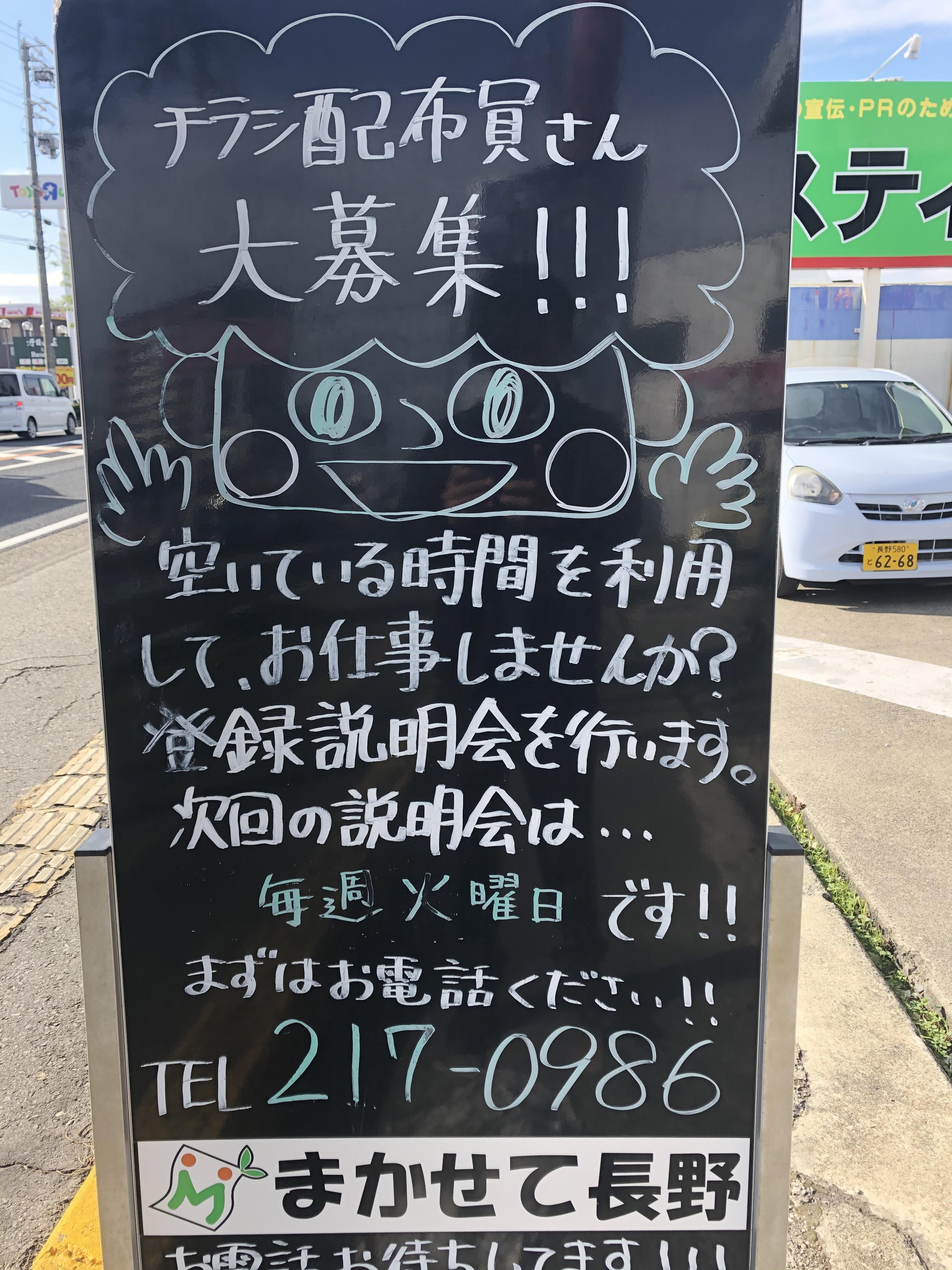 ポスティングのお仕事 流行中!?