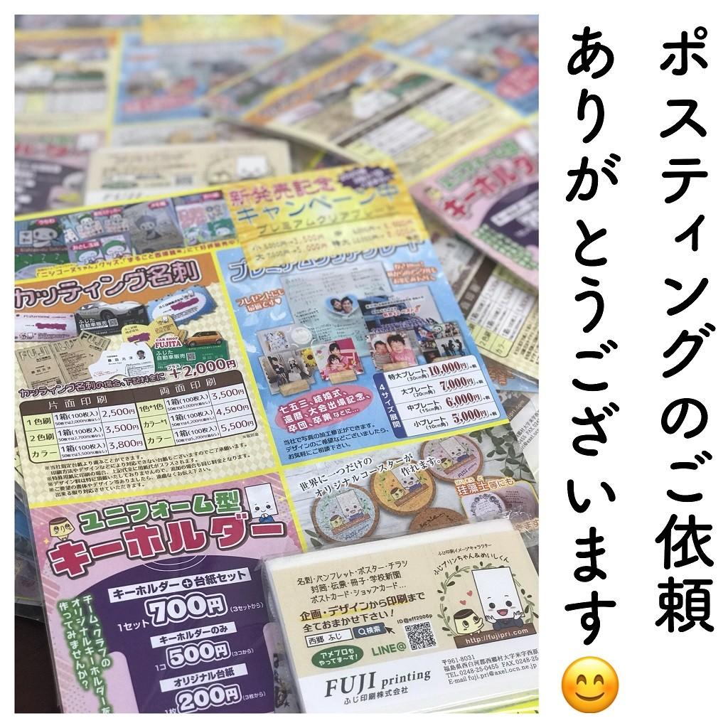 ポケットティシュもポスティング!|福島県白河市・西郷村に拠点があるポスティング会社は我々だけです!
