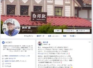 紹介して頂きました♪|福島県白河市・西郷村に拠点があるポスティング会社は我々だけです!