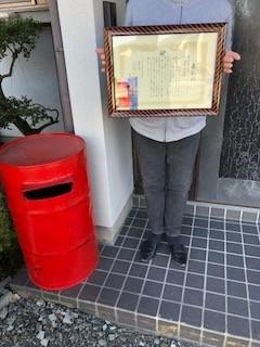 まかせて韮崎ダイアリー~手作りポストが受賞!!!~