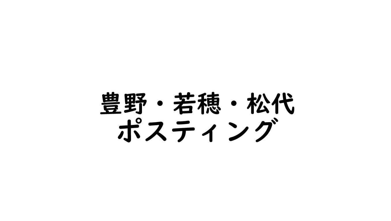 【エリア拡大!】豊野 若穂 松代 ポスティング 始まる。