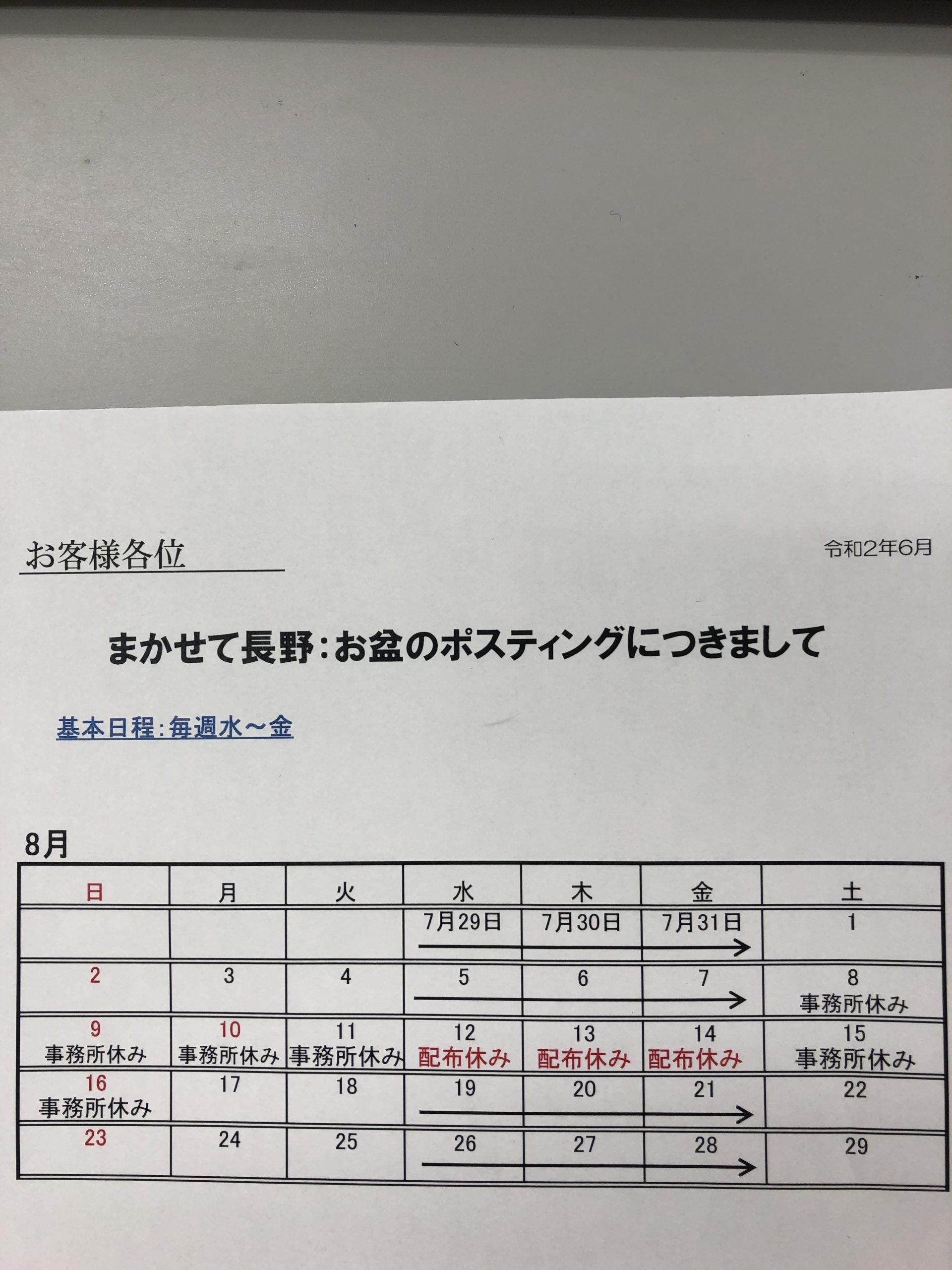 まかせて長野 お盆のスケジュールのお知らせ
