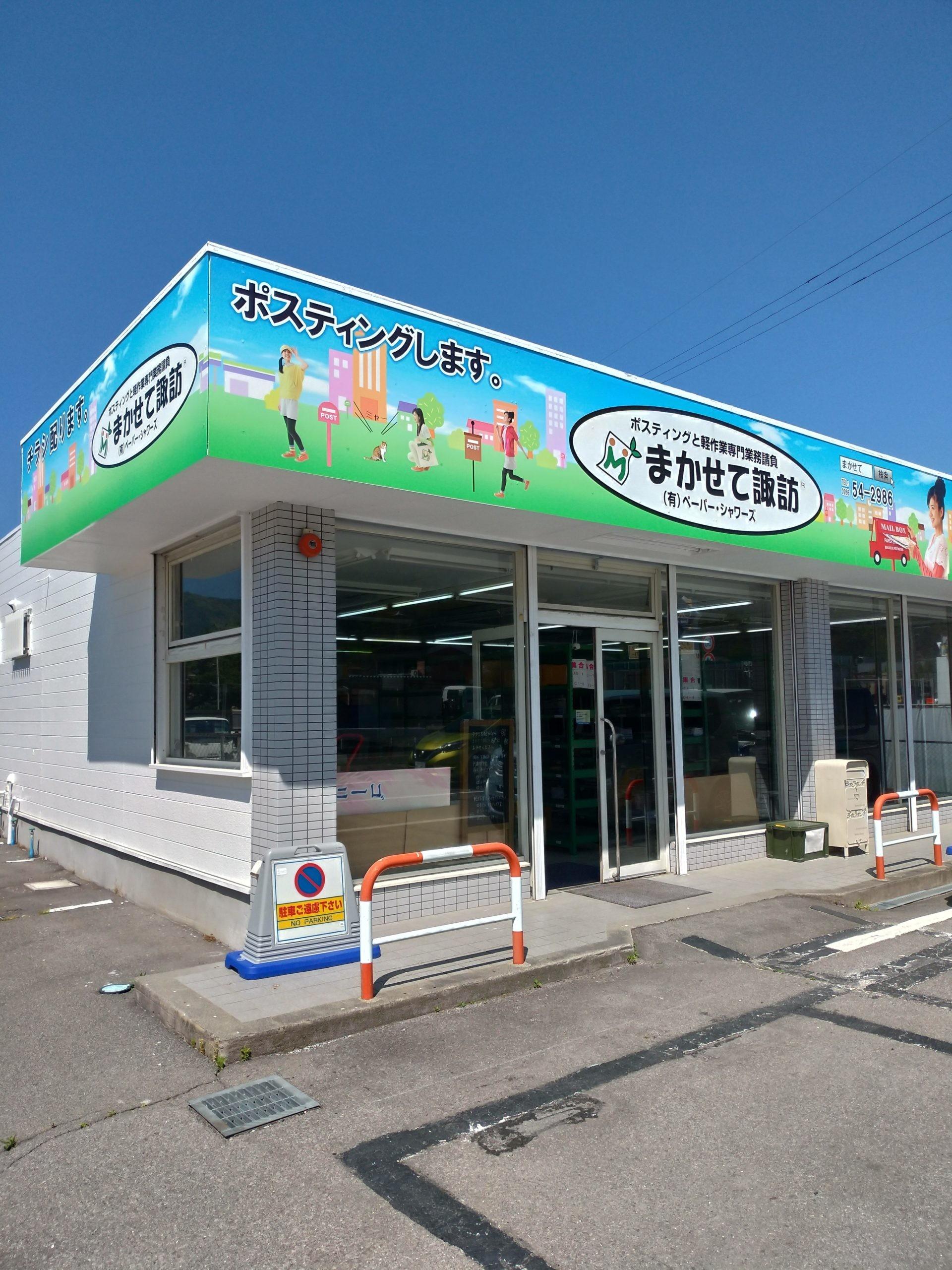 オープンオフィス(店舗見学会)