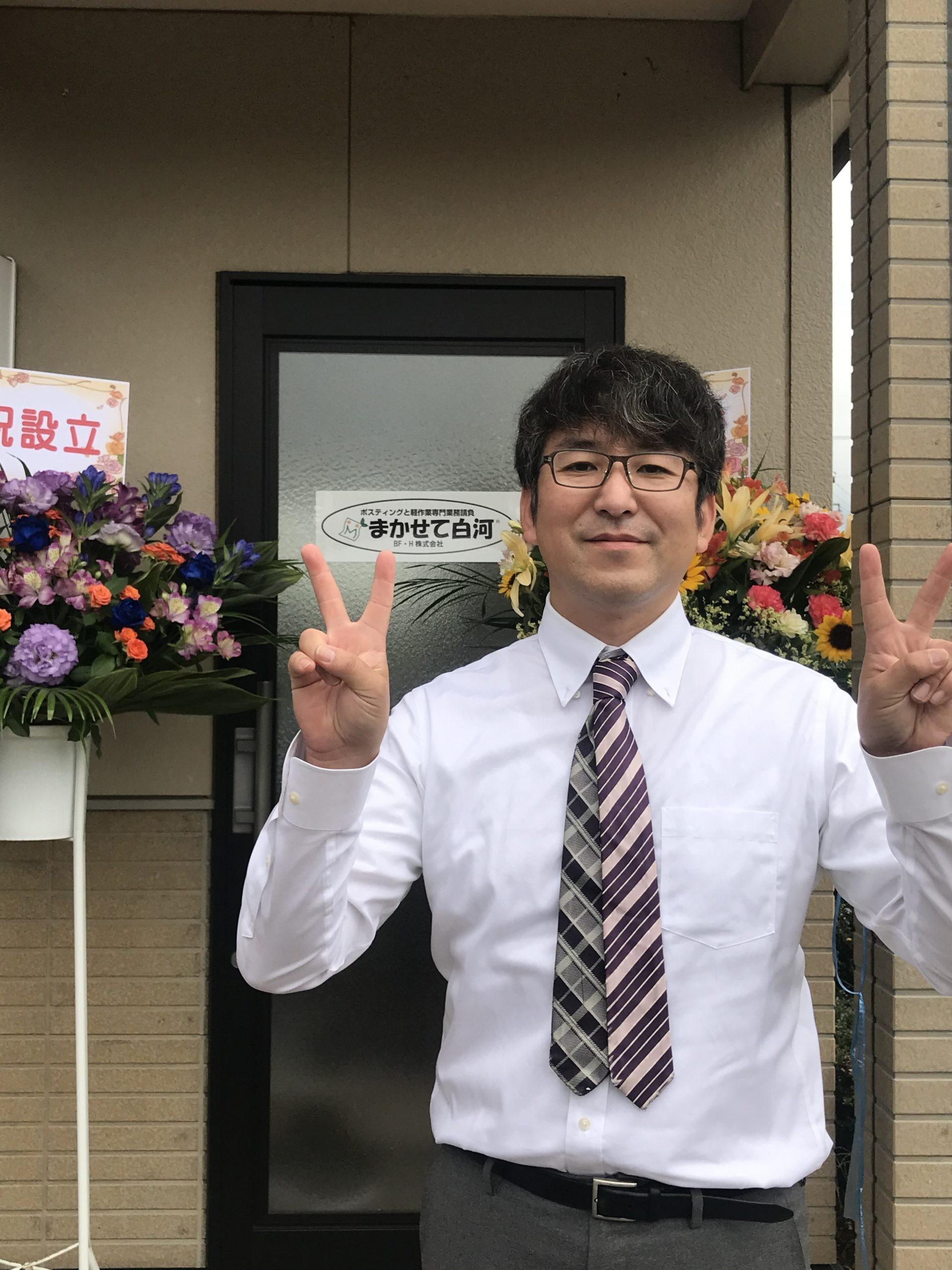 新法人設立‼ まかせて白河の新たな挑戦|福島県白河市・西郷村に拠点があるポスティング会社は我々だけです!