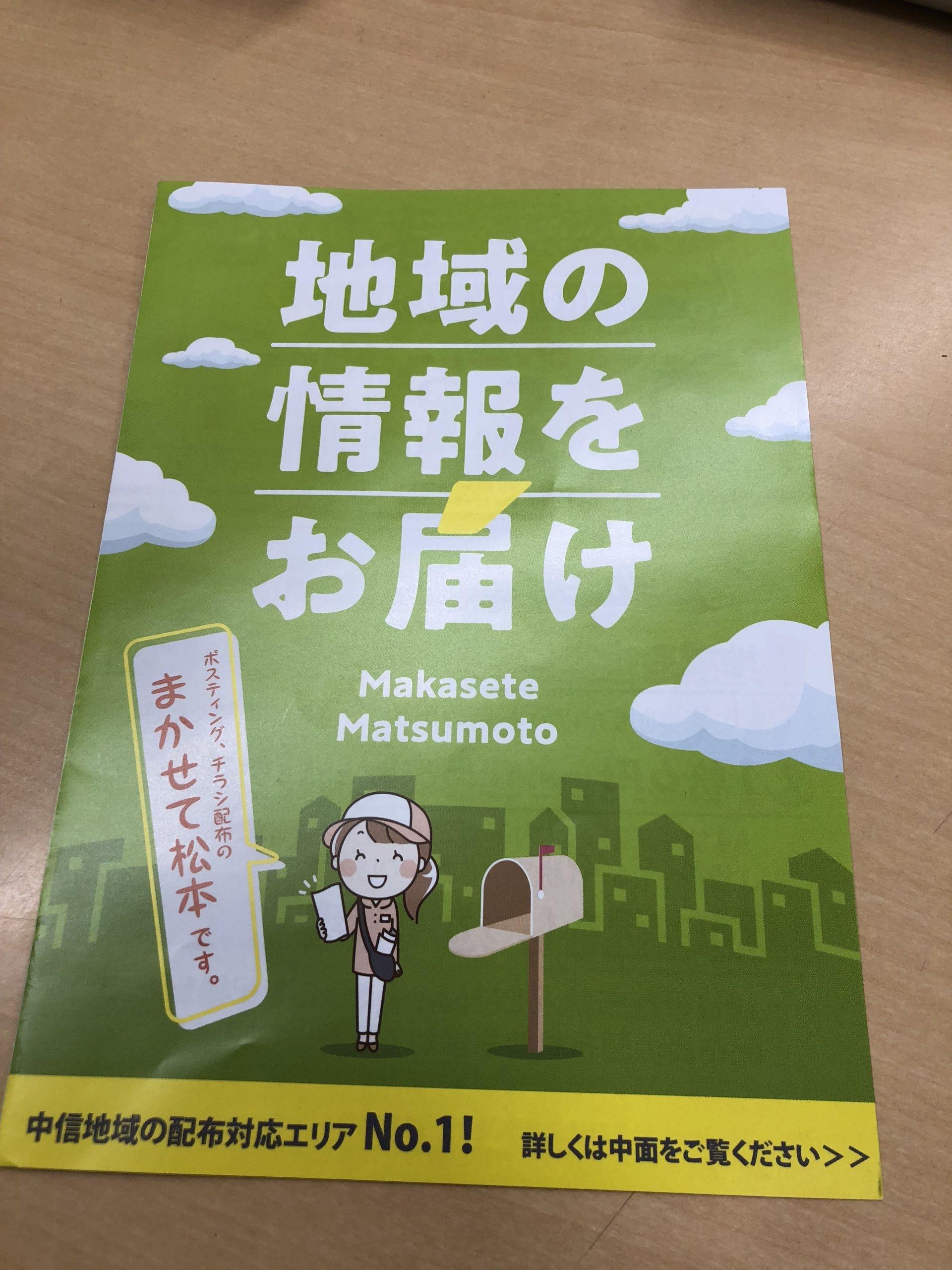 まかせて松本 年末年始休業のご案内