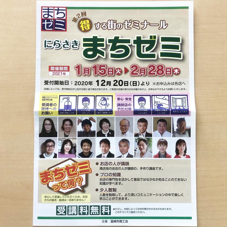 韮崎のイベント「まちゼミ」のご紹介!~インスタもご覧ください!~