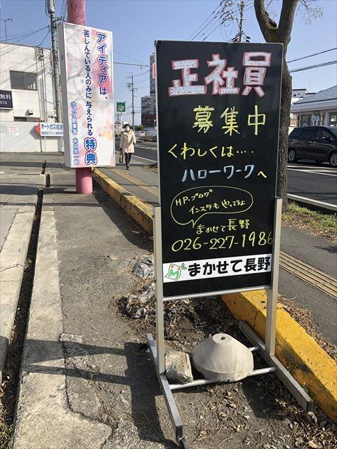 まかせて長野 国道18号 ことばの看板