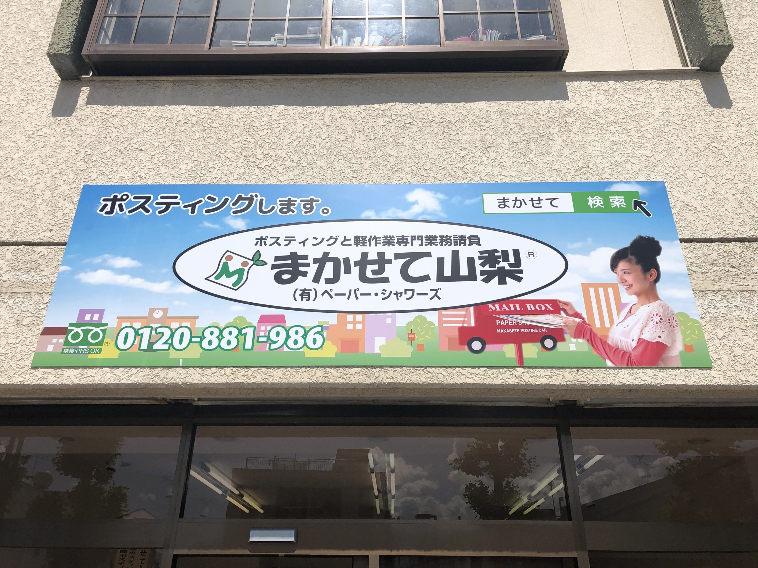 新店奮闘記【まかせて山梨 グランドオープン!!】