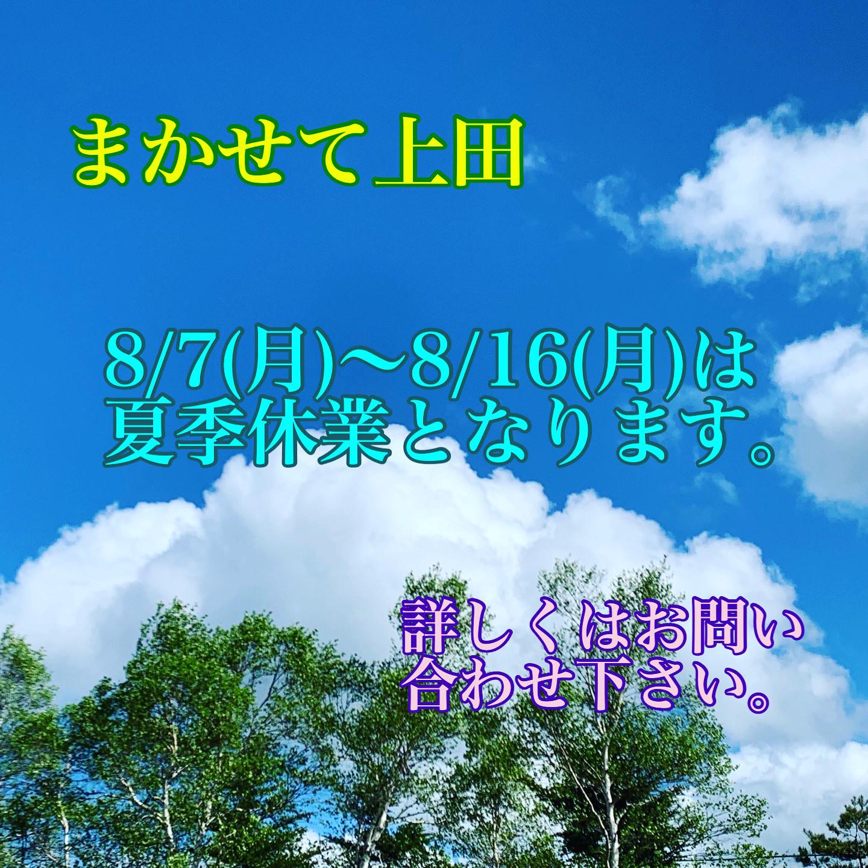 まかせて上田夏季休業のお知らせ