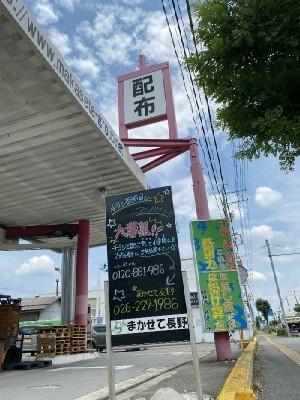 店舗巡礼 #まかせて長野