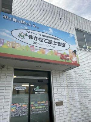 店舗巡礼 #まかせて富士吉田